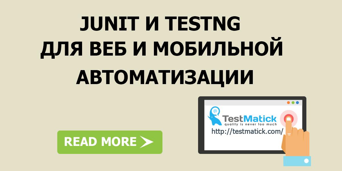 JUnit и TestNG для веб и мобильной автоматизации