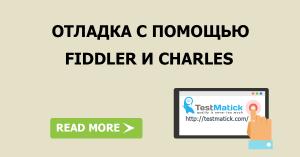 Отладка с помощью Fiddler и Charles