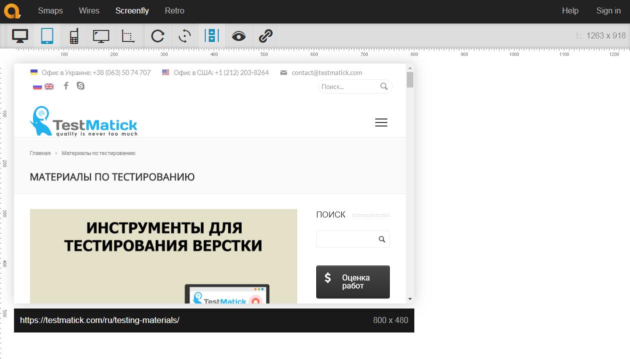 Сервис Screenfly