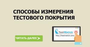 Способы измерения тестового покрытия