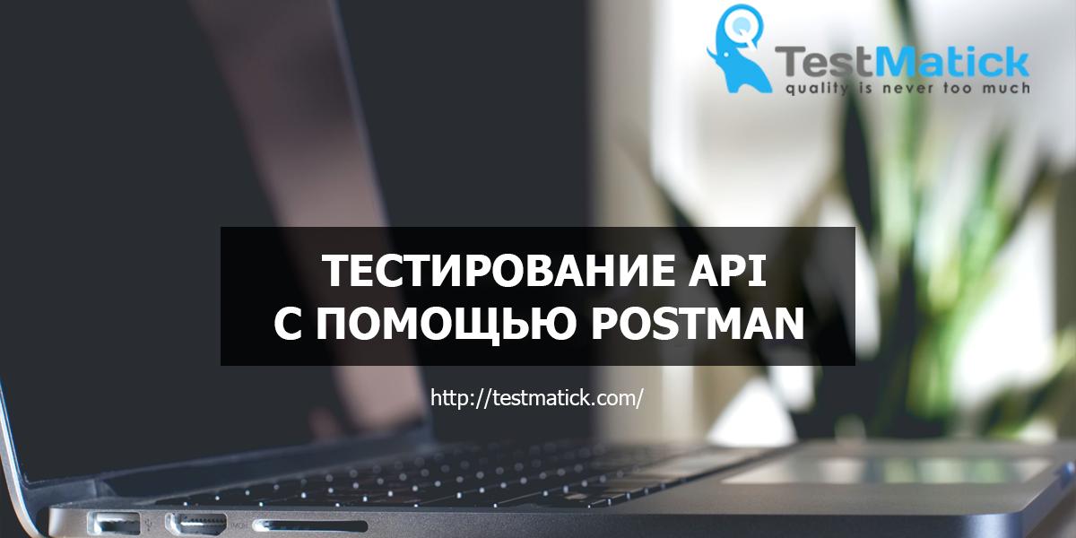 Тестирование API с помощью Postman