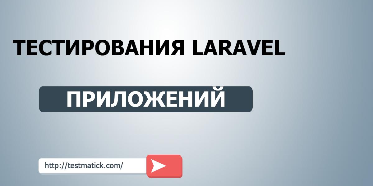 Тестирование Laravel приложений