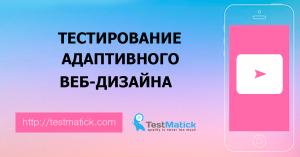 Тестирование адаптивного веб-дизайна