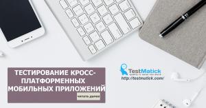 Тестирование кроссплатформенных мобильных приложений