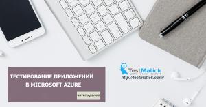 Тестирование приложений в Microsoft Azure