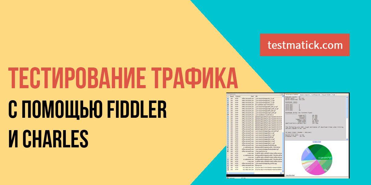 Тестирование трафика с помощью Fiddler и Charles
