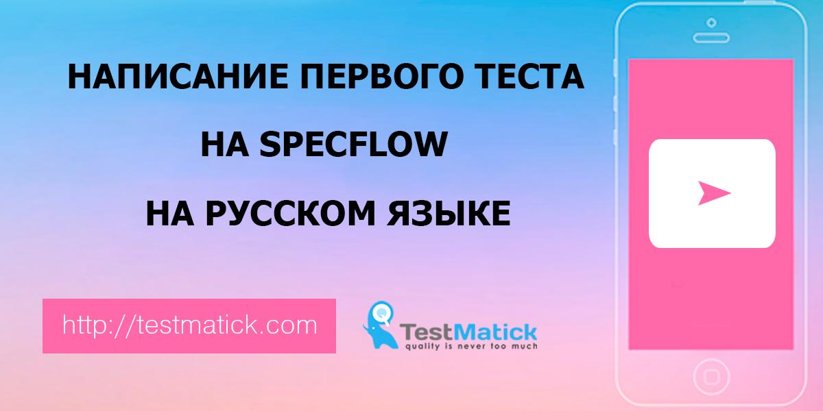 Написание первого теста на SpecFlow на русском языке