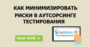 Как минимизировать риски в аутсорсинге тестирования