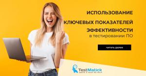 Использование ключевых показателей эффективности в тестировании ПО
