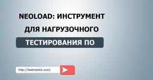NeoLoad обзор популярного инструмента для нагрузочного тестирования ПО