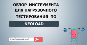 Обзор инструмента для нагрузочного тестирования ПО NeoLoad