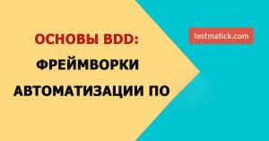 Основы BDD фреймворки автоматизации ПО