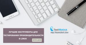 Лучшие инструменты для тестирования производительности в Linux