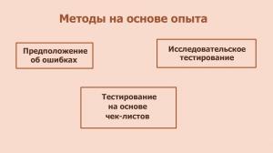 Методы на основе опыта