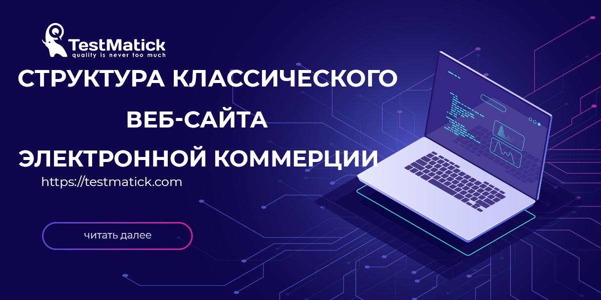 Структура классического веб-сайта электронной коммерции