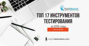 Топ 17 инструментов тестирования в 2019 году