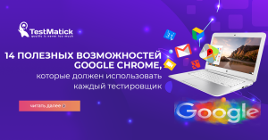 14 полезных возможностей Google Chrome, которые должен использовать каждый тестировщик