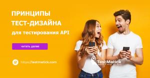 Принципы тест-дизайна для тестирования API