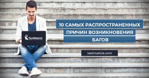 10 самых распространенных причин возникновения багов