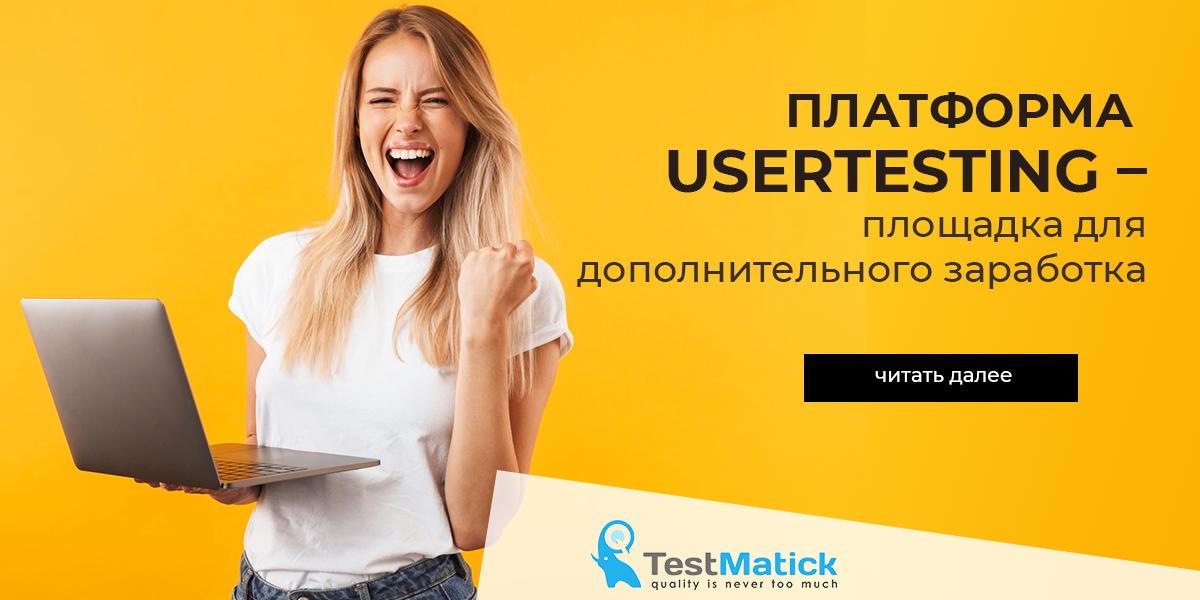 Платформа UserTesting – площадка для дополнительного заработка