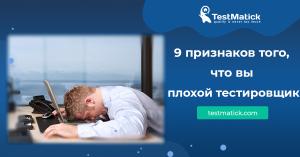 9 признаков того, что вы плохой тестировщик