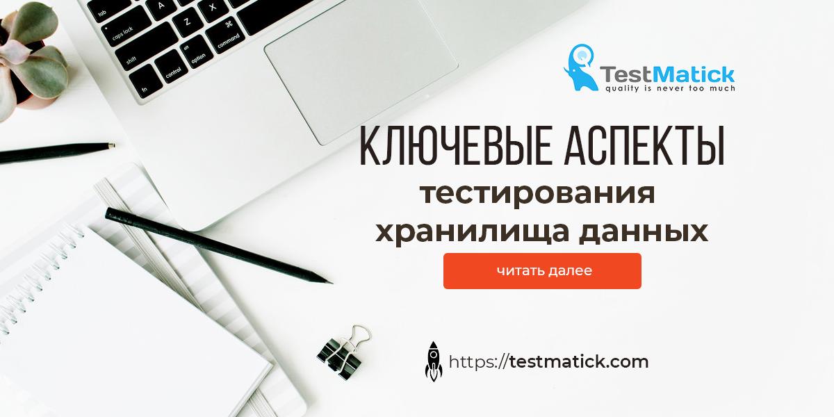 Ключевые аспекты тестирования хранилища данных