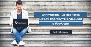 Отличительные свойства headless тестирования в браузере