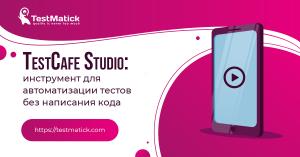 TestCafe Studio. инструмент для автоматизации тестов без написания кода
