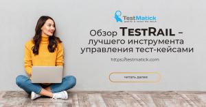 Обзор TestRail – лучшего инструмента управления тест-кейсами