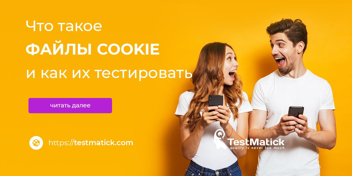 Что такое файлы cookie и как их тестировать