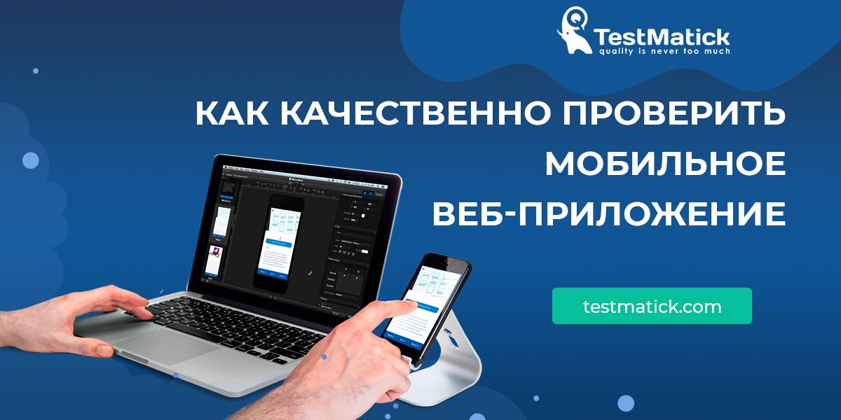 Как качественно проверить мобильное веб-приложение