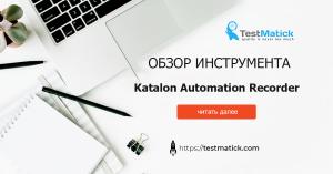 Обзор инструмента Katalon Automation Recorder