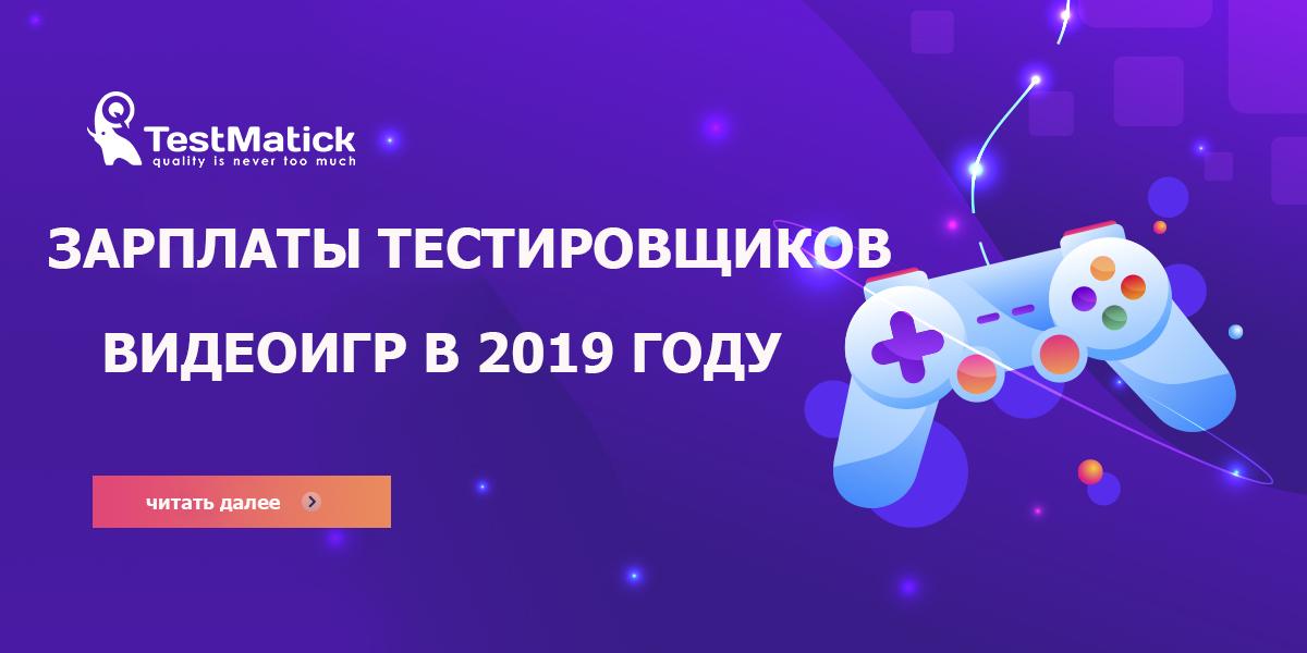 Зарплаты тестировщиков видеоигр в 2019 году