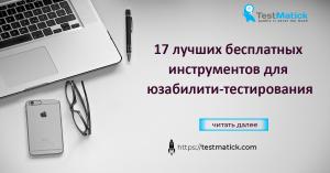 17 лучших бесплатных инструментов для юзабилити-тестирования