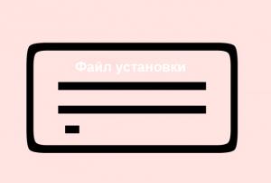 Файл установки