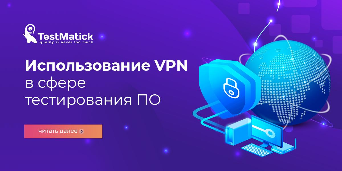 Использование VPN в сфере тестирования ПО