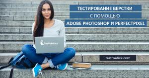 Тестирование верстки с помощью Adobe Photoshop и PerfectPixel