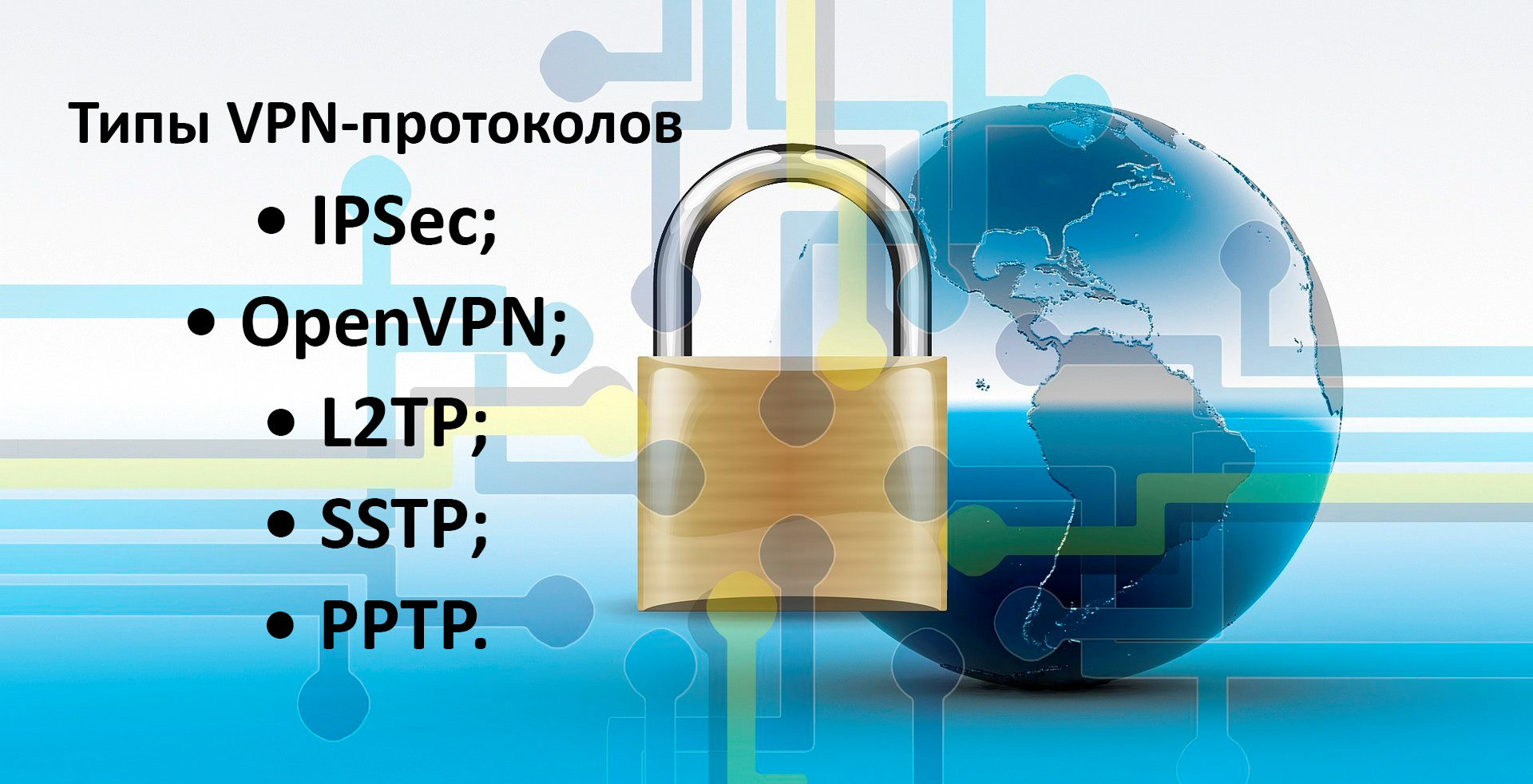 Типы VPN-протоколов