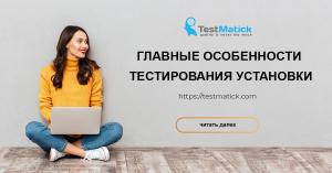 Главные особенности тестирования установки