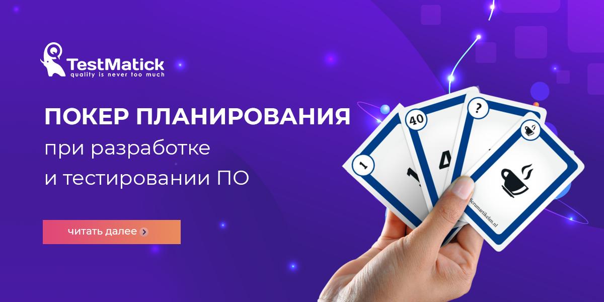 Покер планирования при разработке и тестировании ПО