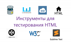 Инструменты для тестирования HTML
