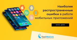 Наиболее распространенные ошибки в работе мобильных приложений