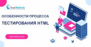 Особенности процесса тестирования HTML