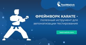 Фреймворк Karate - полезный инструмент для автоматизации тестирования