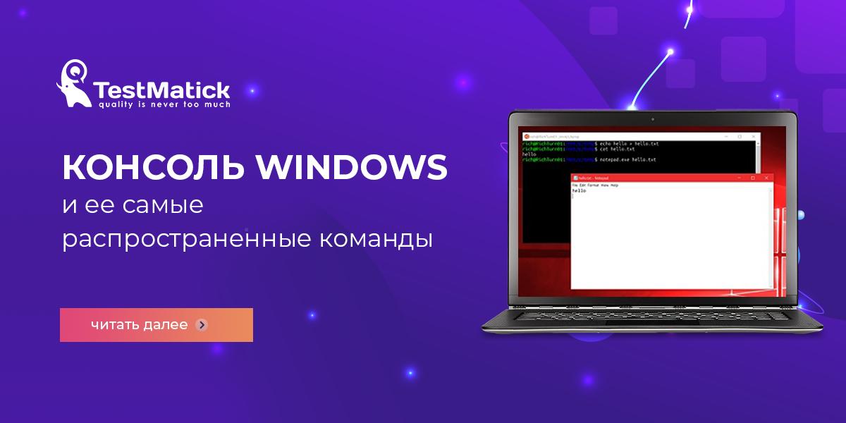 Консоль Windows и ее самые распространенные команды