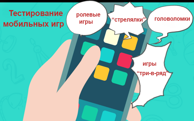 Мобильные игры