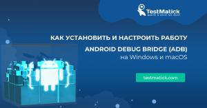 Как установить и настроить работу Android Debug Bridge (ADB) на Windows и macOS