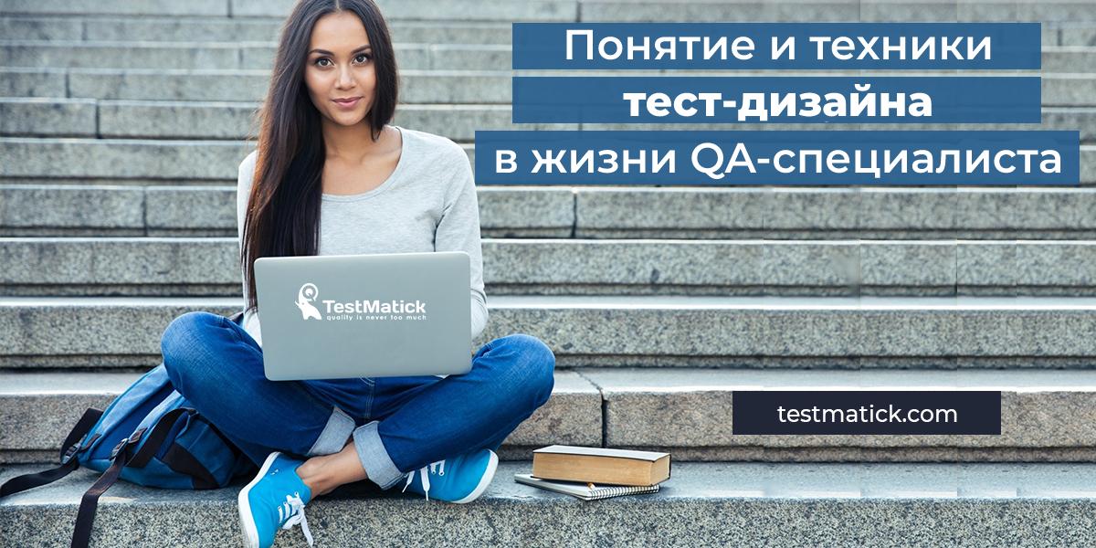 Понятие и техники тест-дизайна в жизни QA-специалиста
