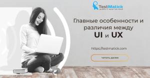 Главные особенности и различия между UI и UX