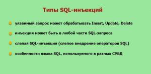 Типы SQL-инъекций